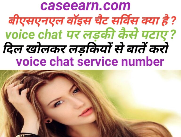 Read more about the article बीएसएनएल वॉइस चैट सर्विस क्या है. BSNL voice chat service number.