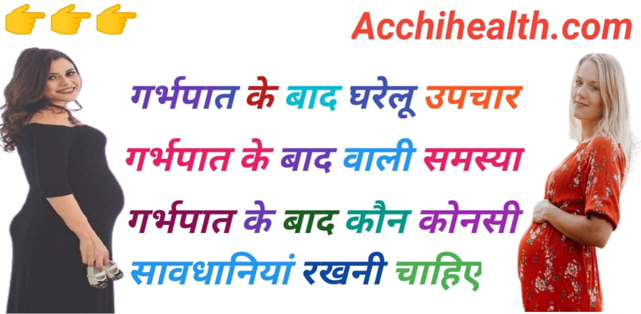 Read more about the article गर्भपात के बाद घरेलू उपचार miscarriage meaning in hindi miscarriage kaise hota hai